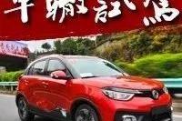 为什么说东风风神AX4是一款不甘平庸的车?