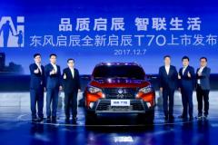 【汽车人】全新启辰T70 ,开启东风启辰2018战略