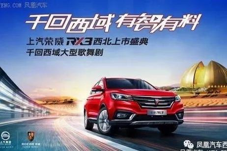 实际支付价8.48万起 荣威RX3正式登陆西北