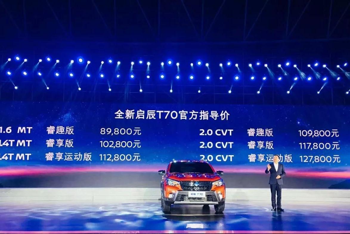 新增1.4T动力 全新启辰T70上市 售价8.98万起