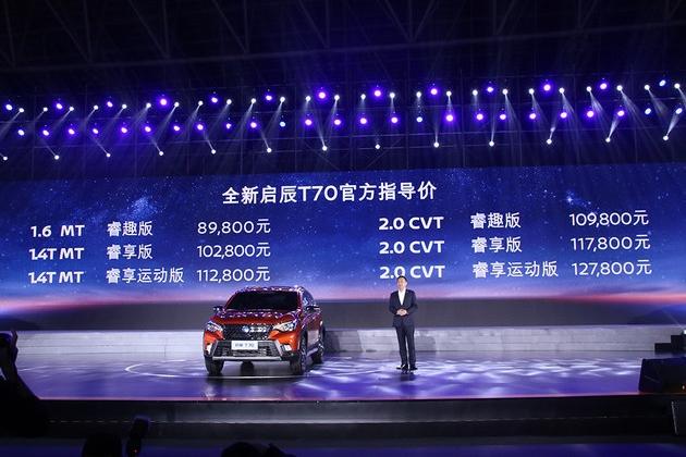 启辰新款T70正式上市 售8.98-12.78万元