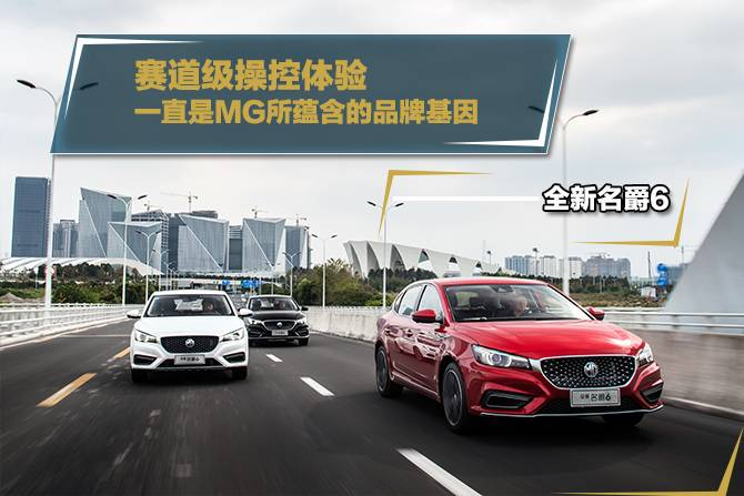 全新名爵6的赛道级操控体验一直是MG所蕴含的品牌基因