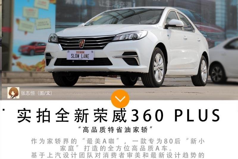 高品质特省油家轿 全新荣威360 PLUS比iPhone Plus性价比高