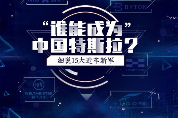 谁能成为中国特斯拉?盘点15大造车新势力