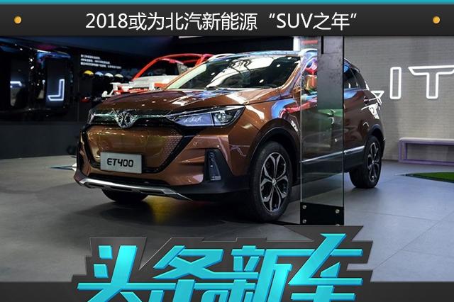 "ET400将于明年4月上市,2018或为北汽新能源""SUV之年"""