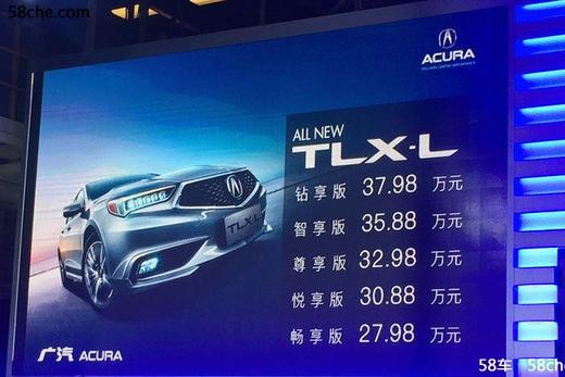 讴歌TLX-L售27.98万起 28日将正式上市