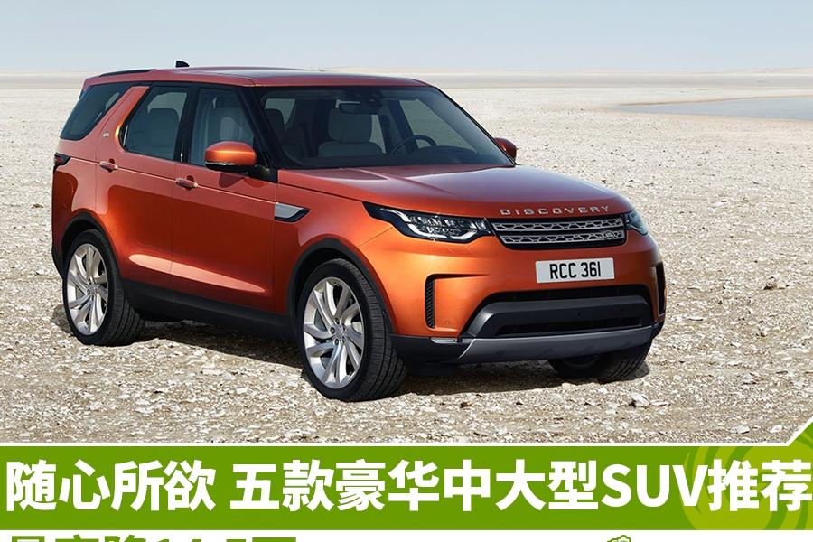 豪华中大型SUV推荐