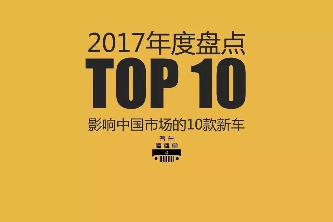 年底了,算笔账!今年中国的10大新车就是它们!可有不服?