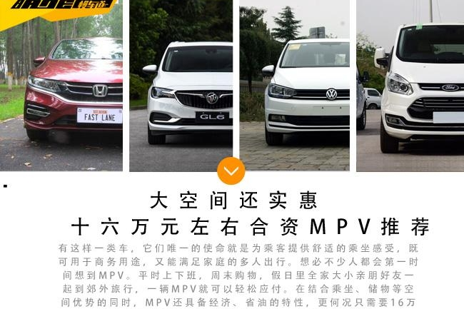 20万以内买什么合资品牌MPV 既有面子又经济实用