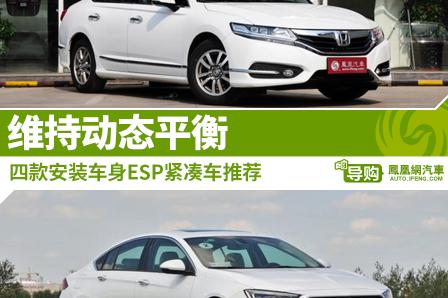 安装车身ESP紧凑车