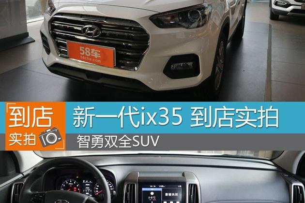 全新一代ix35到店实拍 智勇双全的SUV