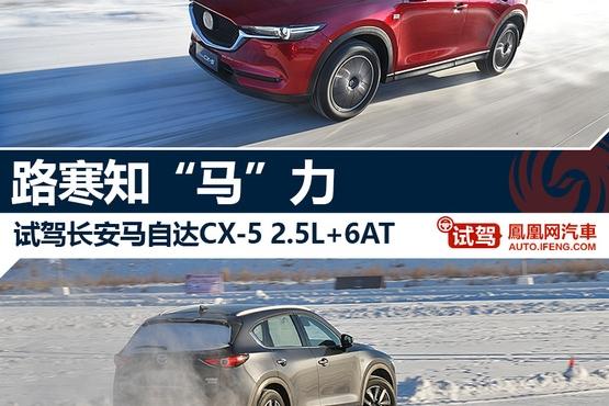 """冰雪试驾马自达CX-5 路寒知""""马""""力"""
