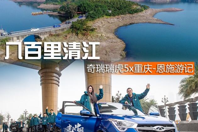 奇瑞瑞虎5x重庆-恩施游记 八百里清江