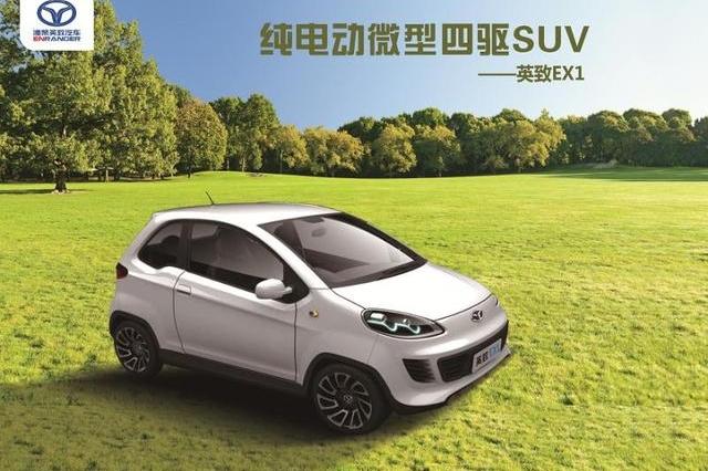 业内首创双门四驱纯电动微型SUV,就是潍柴英致EX1!