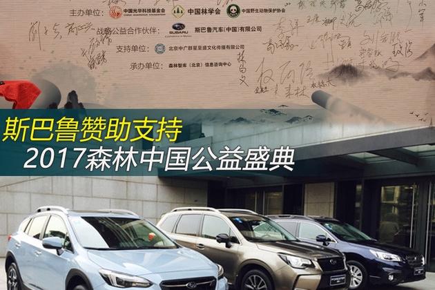 斯巴鲁-2017森林中国公益盛典成功举办