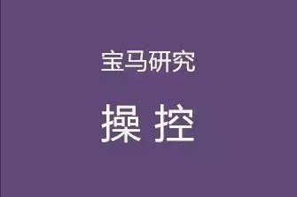 路虎研究如何费油,大众研究中国人,众泰我就不说了!