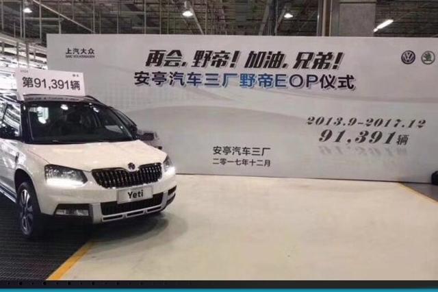 """4年产量超9万台,斯柯达Yeti今日起""""归隐山林"""""""
