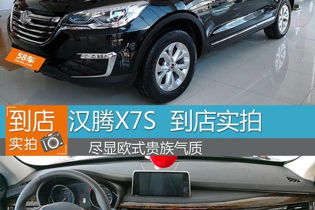 承德实拍汉腾X7S 尽显欧派运动风大SUV