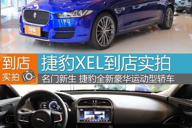 捷豹XEL到店实拍——全新豪华运动轿车