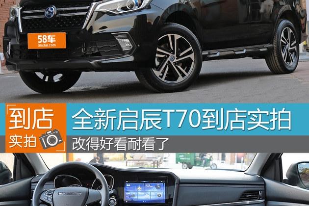 改得更好看 东风启辰全新T70到店实拍