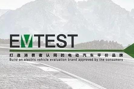 买新能源车从此有参考 第一批EV-TEST测评结果发布