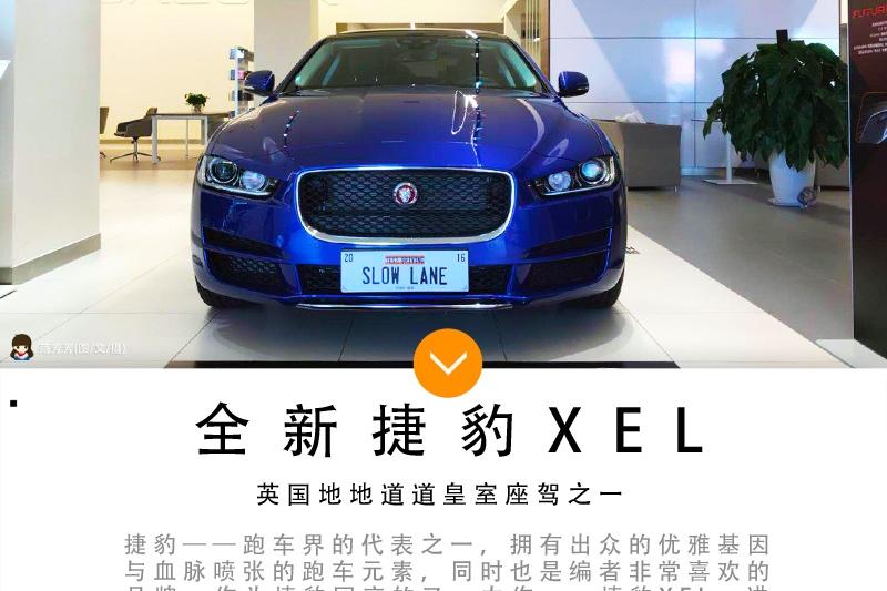 全新捷豹XEL比C级显高档比3系更有乐趣 国产后价格也便宜了