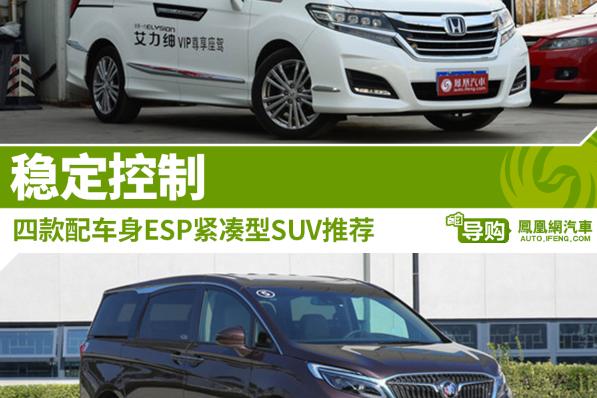 配车身ESP紧凑型SUV