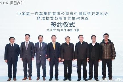 中国一汽携手扶贫协