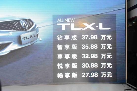 TLX-L杭州上市