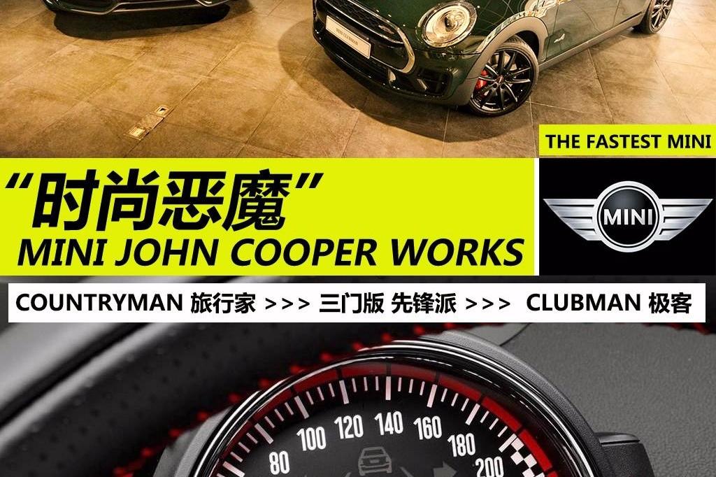 """""""时尚恶魔"""" 静态体验三款MINI JOHN COOPER WORKS版车型"""