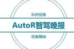 软银成Uber最大股东;国内首个无人驾驶地铁本周六北京开通丨智驾晚报