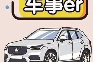 知事漫话︱物美价廉沃尔沃xc40亮相:年轻人的高颜值撩妹神车!