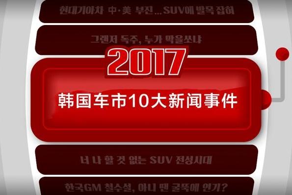 销量下跌40%!2017韩国车市10大新闻事件