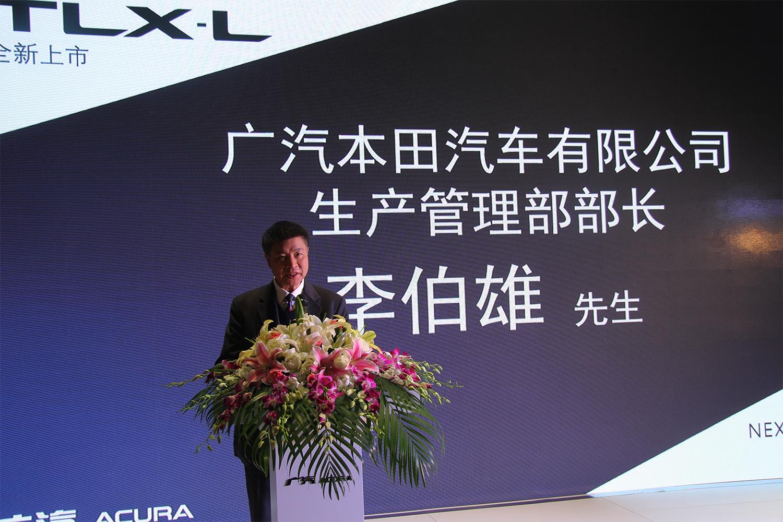 广汽Acura TLX-L上市