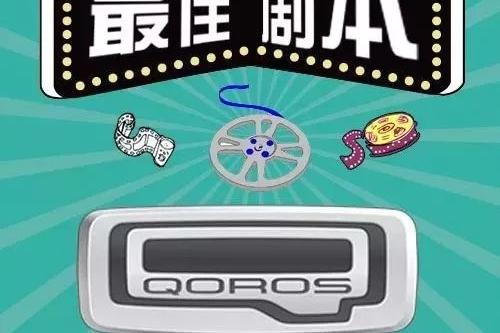 1/2个红楼梦  2017中国汽车奥斯卡最佳剧本:观致