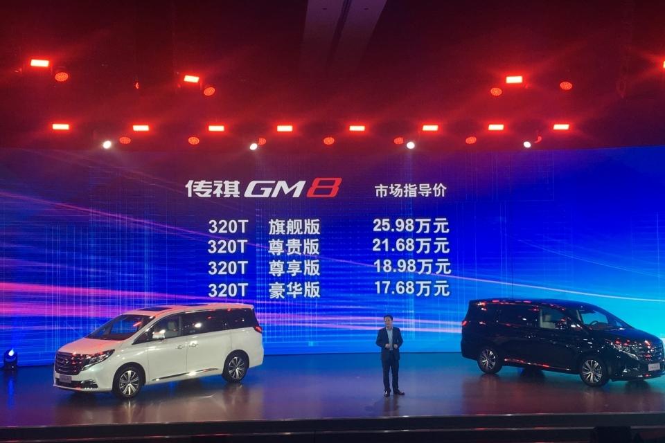 17.68-25.98万元,广汽传祺GM8上市