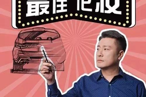设计师的胜利  2017中国汽车奥斯卡最佳化妆奖:东南汽车