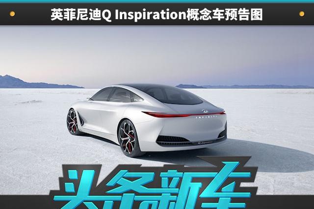 缺乏灵感的灵感之作 英菲尼迪Q Inspiration概念车预告图