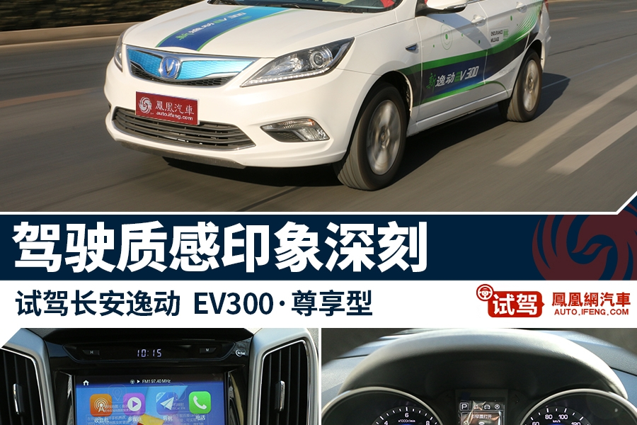 试驾逸动EV300尊享型