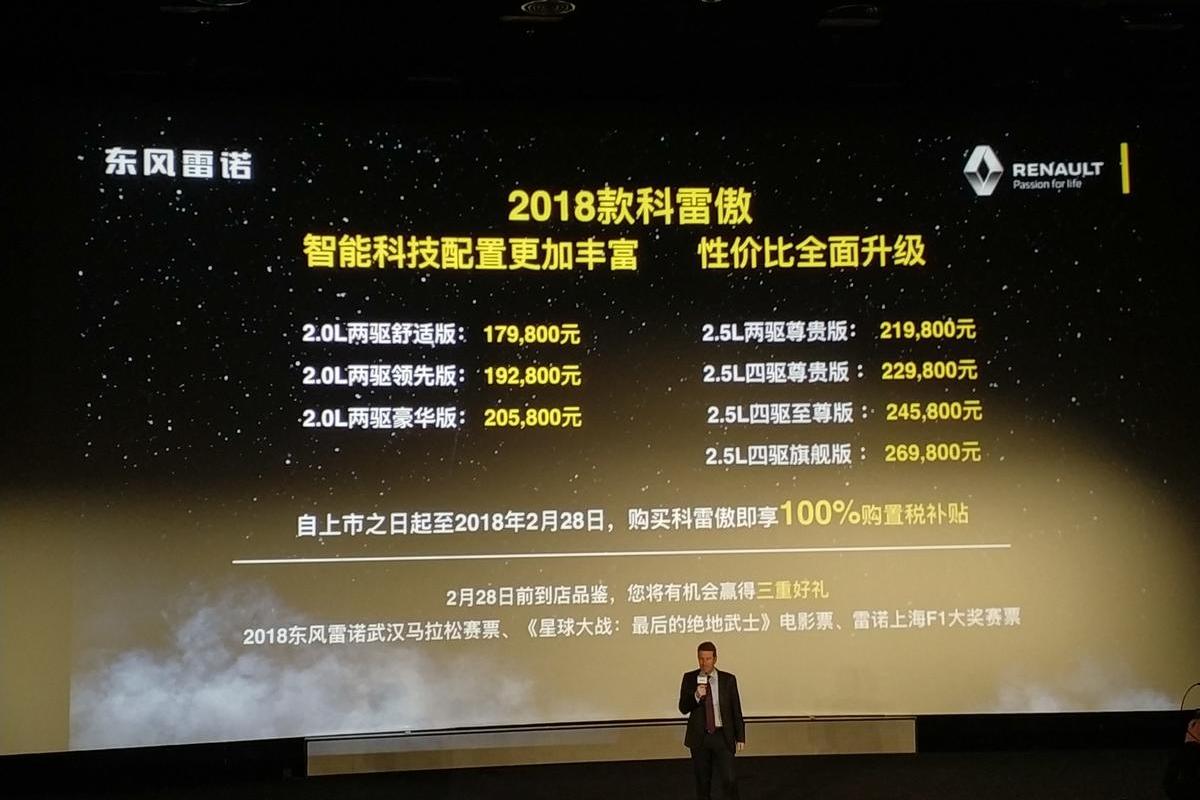 2018款雷诺科雷傲正式上市,售价17.98万元起