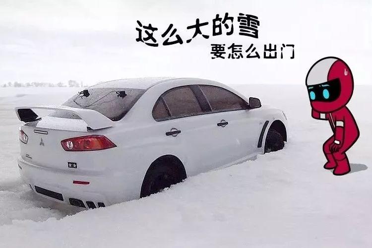 朋友圈下大雪了,会不会影响我开车出门呢?