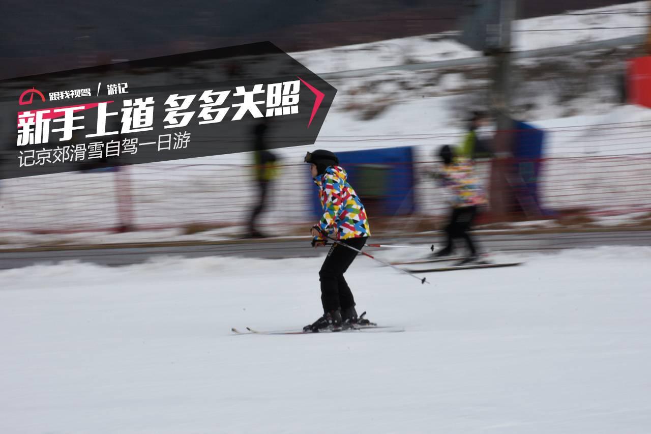 新手上道 多多关照 记京郊滑雪自驾一日游