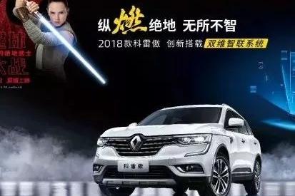 新车资讯 | 2018款科雷傲上市 售价17.98万-26.98万元