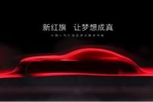 一张中国豪华汽车品