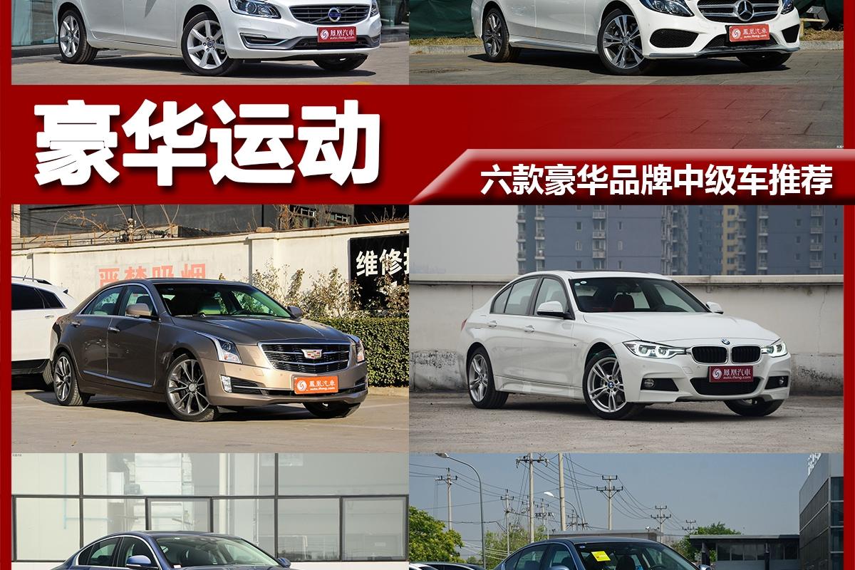 六款豪华品牌中级车