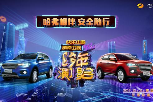 哈弗SUV与湖南卫视