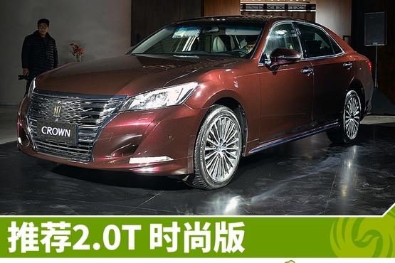 新款丰田皇冠 购车手