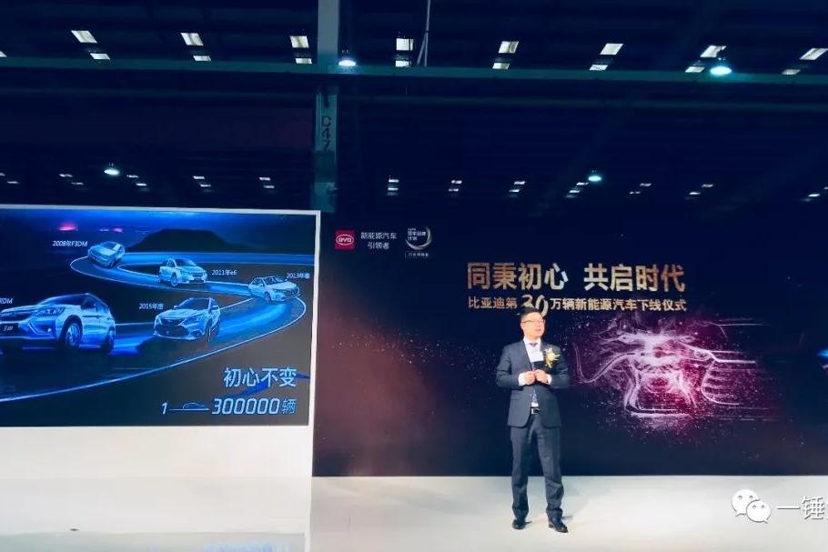 资讯 | 比亚迪新能源汽车销售突破30万 今年还要再卖20万辆