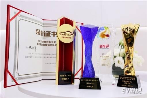 品质铸就荣耀 2017年汉腾汽车收获多项大奖