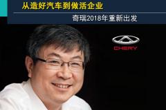 从造好汽车到做活企业,奇瑞2018年重新出发